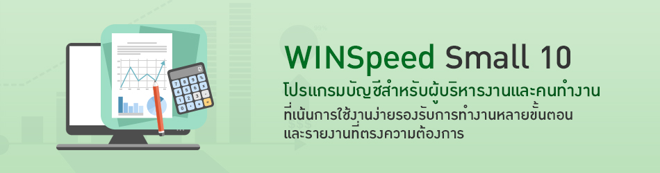 WINSpeed-Small Accounting Software Solution