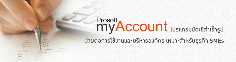 myAccount Accounting Software Solution